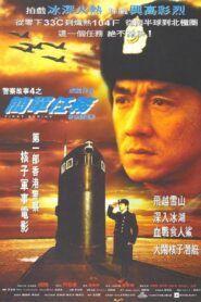 Jackie Chan: První rána