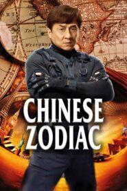 Čínský zvěrokruh