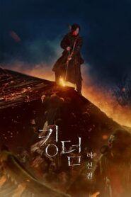Království zombie: Ashin ze severu